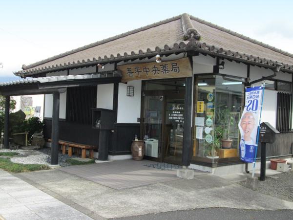 吾平中央薬局 本店 店舗のご案内 有限会社メディケア